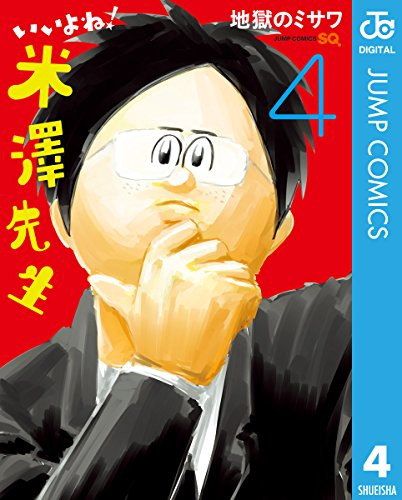 いいよね!米澤先生 (4)