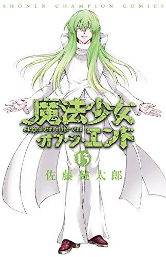 魔法少女・オブ・ジ・エンド (13)