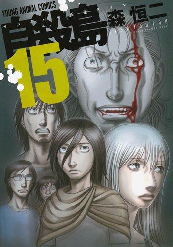 自殺島 (15)