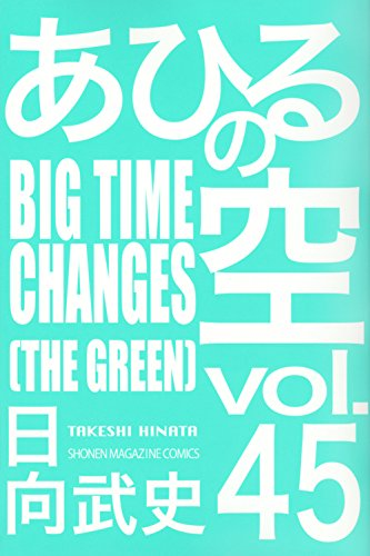 あひるの空 BIGTIME CHANGES (45)