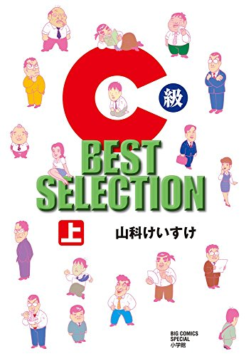 C級 BEST SELECTION 上