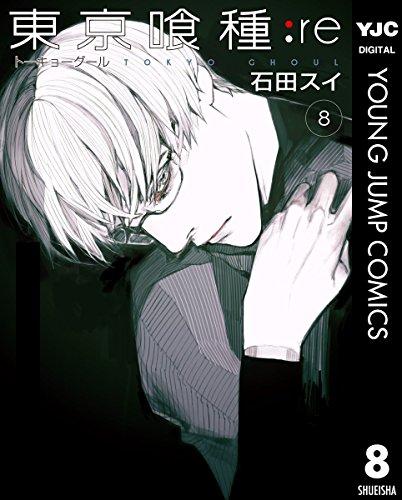 東京喰種トーキョーグール:re (8)