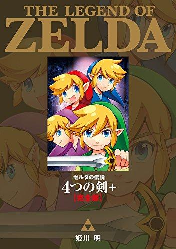 ゼルダの伝説 4つの剣+ 完全版