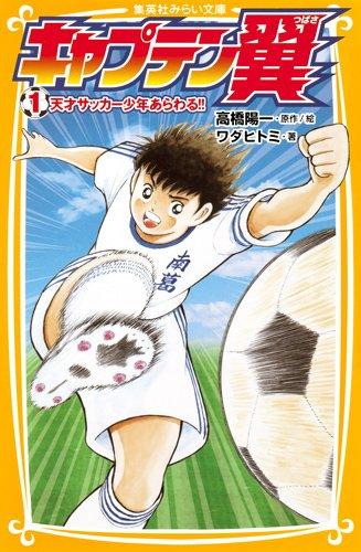 日本代表決定! 『キャプテン翼』他、今読みたいサッカーマンガ