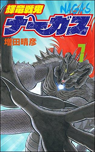 輝竜戦鬼ナーガス: (7)
