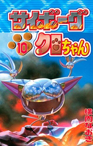 サイボーグクロちゃん (10)