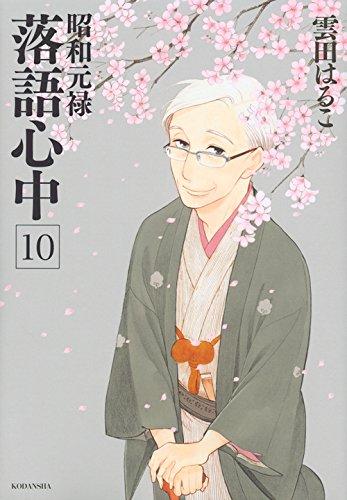 昭和元禄落語心中 (10)