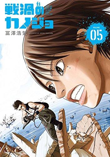 戦渦のカノジョ (5)