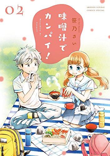 味噌汁でカンパイ! (2)