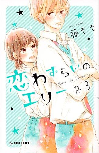 恋わずらいのエリー (3)