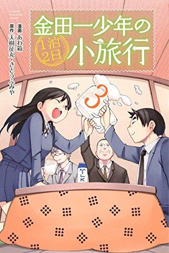 金田一少年の1泊2日小旅行 (3)