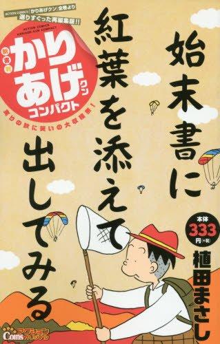 CA)新書判かりあげクン コンパクト 実りの秋に笑いの大収穫祭! (アクションコミックス