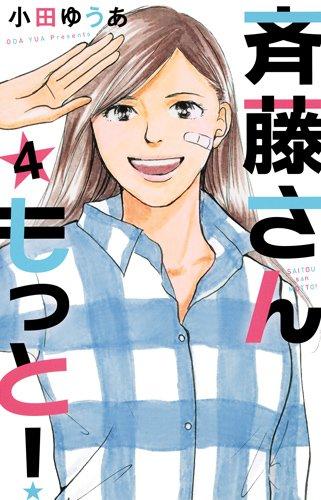 斉藤さん もっと! (4)