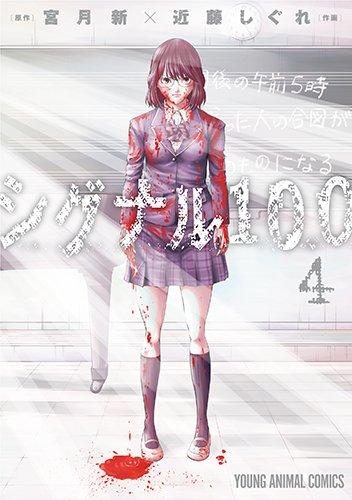 シグナル100 (4)