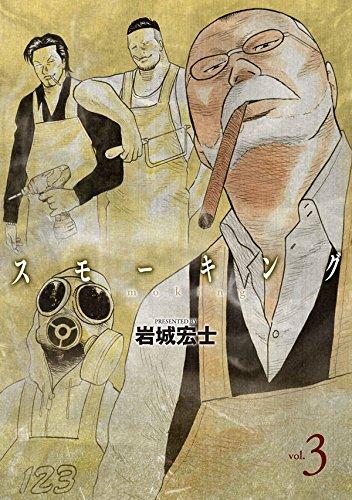 スモーキング (3)