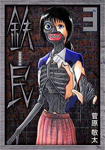 鉄民 (3)