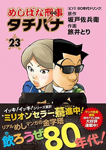 めしばな刑事タチバナ (23)