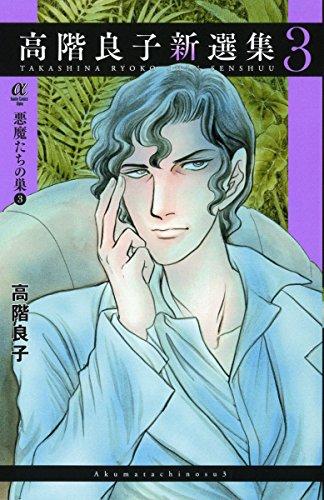 高階良子新選集3 悪魔たちの巣 (3)