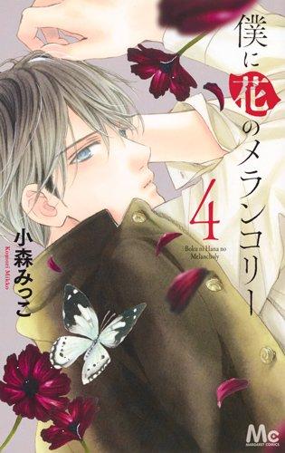 僕に花のメランコリー (4)