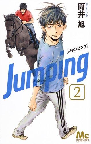 Jumping[ジャンピング] (2)