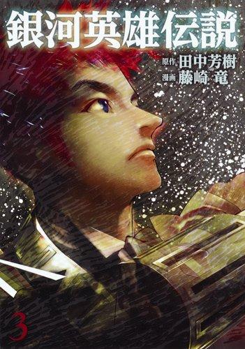 銀河英雄伝説 (3)