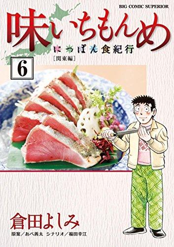 味いちもんめ~にっぽん食紀行~ (6)