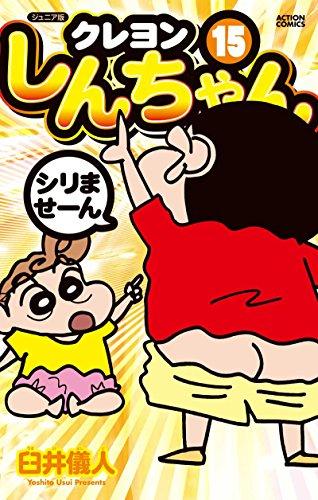 ジュニア版 クレヨンしんちゃん (15)
