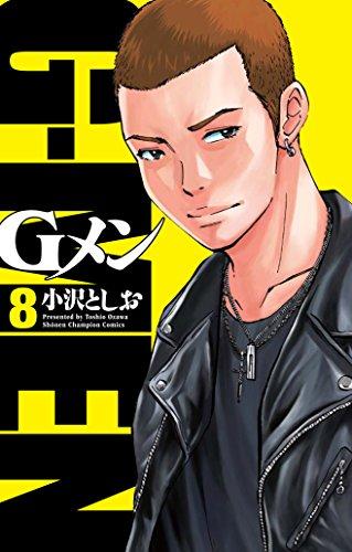 Gメン 8