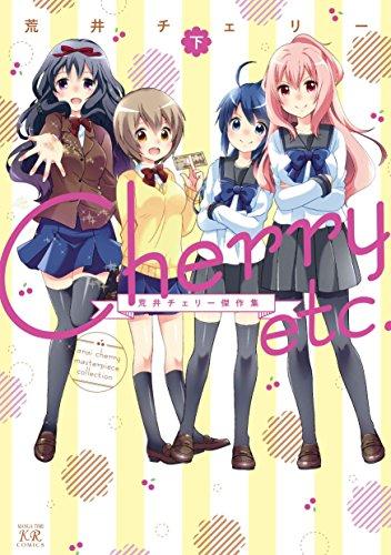 Cherry etc. 荒井チェリー傑作集 (下)