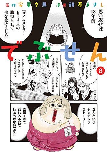でぶせん (8)