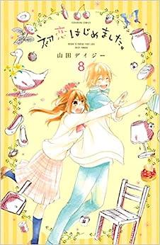 初恋はじめました。 分冊版(8) 姫子の決意