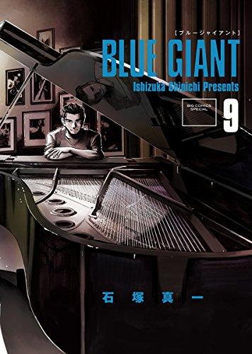 BLUE GIANT (9)