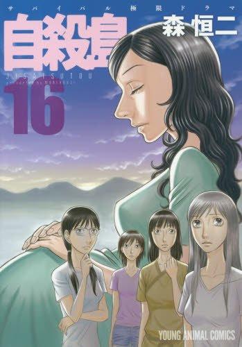 自殺島 (16)