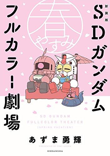 新装版 SDガンダムフルカラー劇場 春やすみ