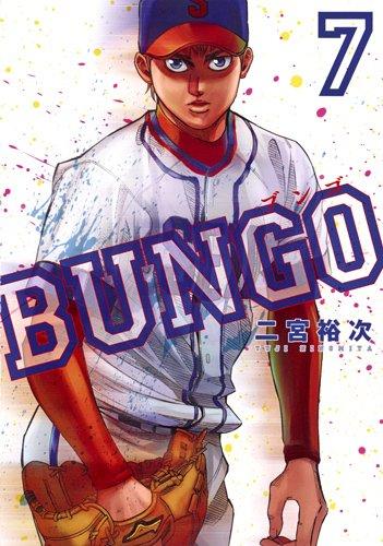 BUNGO─ブンゴ─ (7)