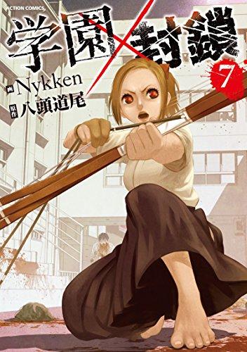 学園×封鎖 (7)