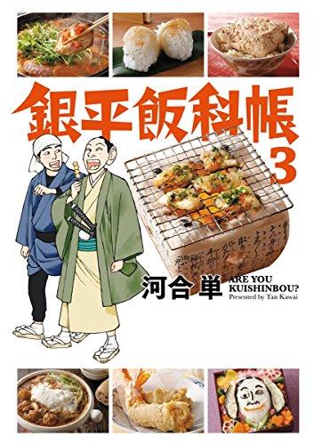 銀平飯科帳 (3)