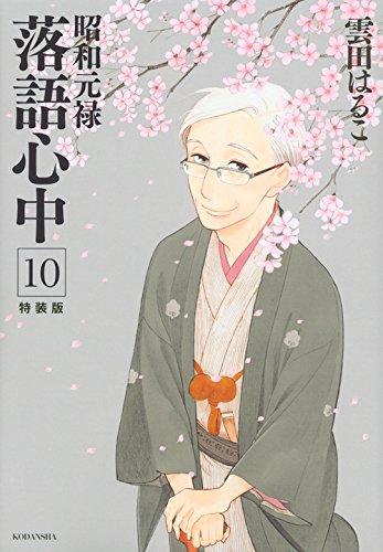 昭和元禄落語心中(10)特装版