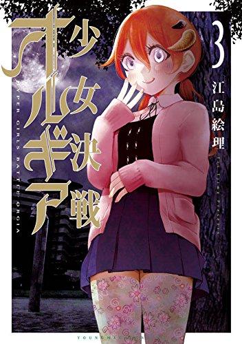 少女決戦オルギア (3)