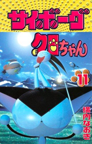 サイボーグクロちゃん (11)