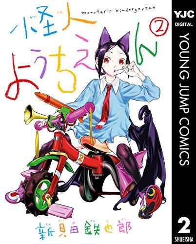 怪人ようちえん monster's kindergarten (2)