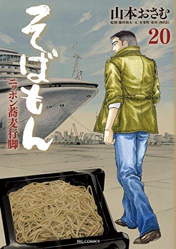 そばもん ニッポン蕎麦行脚 (20)