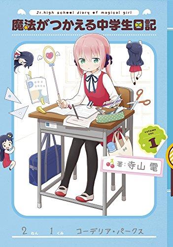 魔法がつかえる中学生日記 (1)