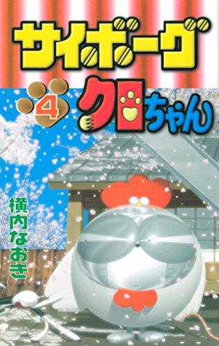 サイボーグクロちゃん (4)