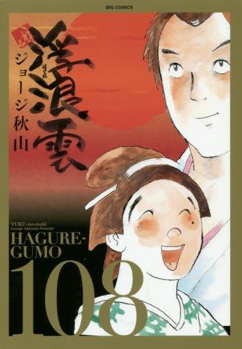 浮浪雲(はぐれぐも) (108)
