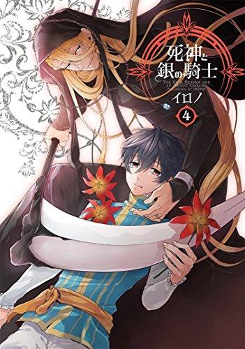 死神と銀の騎士 (4)
