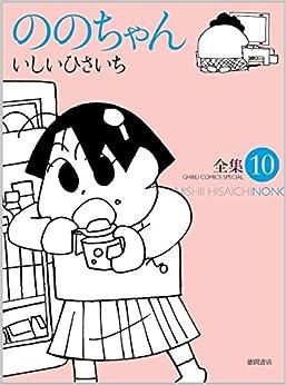 ののちゃん (10)