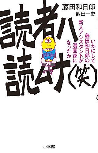 読者ハ読ムナ(笑): いかにして藤田和日郎の新人アシスタントは漫画家になったか