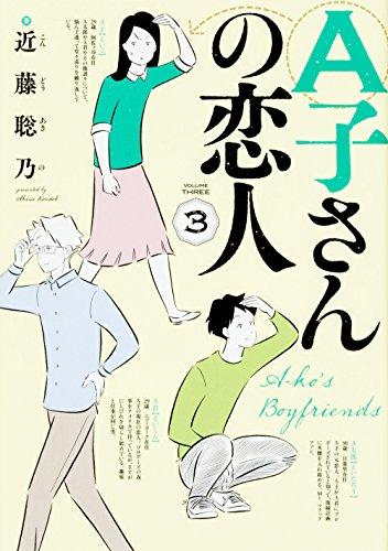 A子さんの恋人 (3)