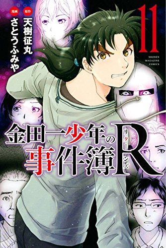 金田一少年の事件簿R (11)